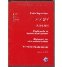 ITU - Radio Regulations, 2016 Edition (DVD)